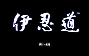 Inindo: Way of the Ninja Title screen.